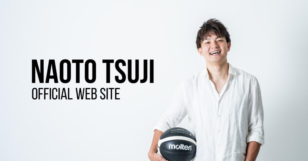 プロバスケットボール選手 辻直人オフィシャルサイト公開